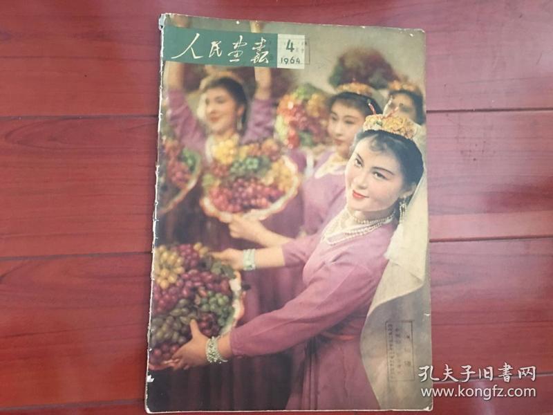 人民画报1964 4ws-01-29