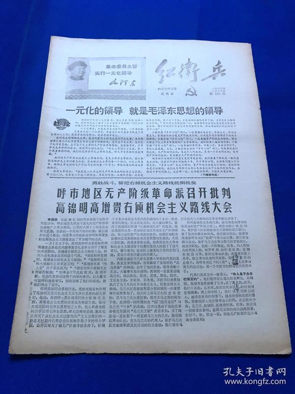 《红卫兵》1969年第164期   一元化的领导 就是毛泽东思想的领导