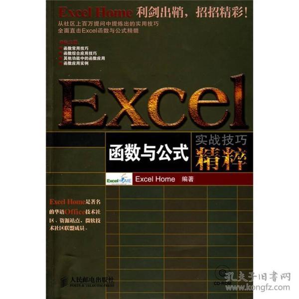 实战技巧精粹:Excel函数与公式实战技巧精粹