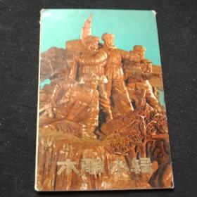 1972年  木雕小辑 明信片10张全