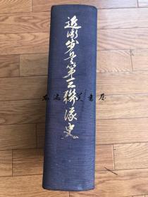 近卫歩兵第三联队史/1985年/18.5×13㎝/1084页/松下一郎