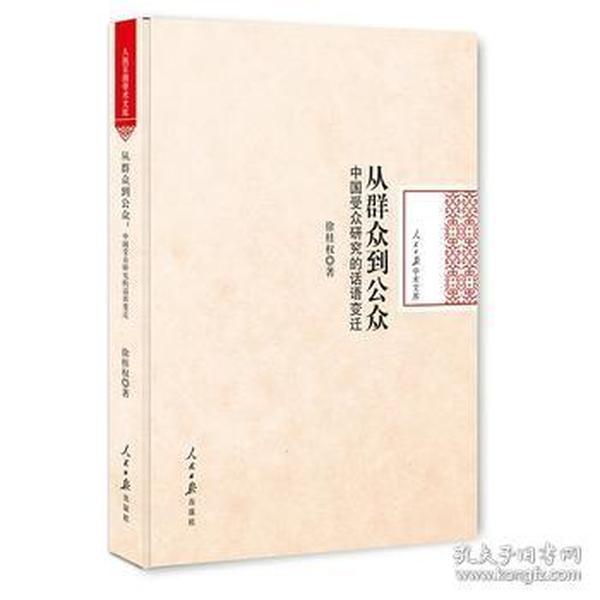 从群众到公众:中国受众研究的话语变迁