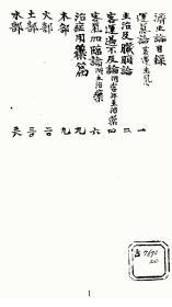 济生论 中医相关书籍 140页 抄本 部分页面字迹欠佳。