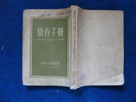 侦查手册(1953)
