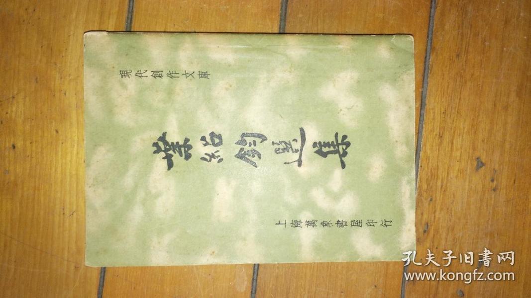 现代创作文库:叶绍钧选集(上海万象书屋1936年初版)详情见图