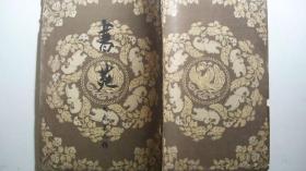 大正六(1917)年版印《书苑》七卷第六号(多页大张书法作品、龙鹤珍藏等印)
