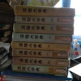 汉语大字典(全8册 全一版一印1986年至1990年陆续出版 )