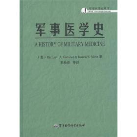 军事医学史丛书:军事医学史