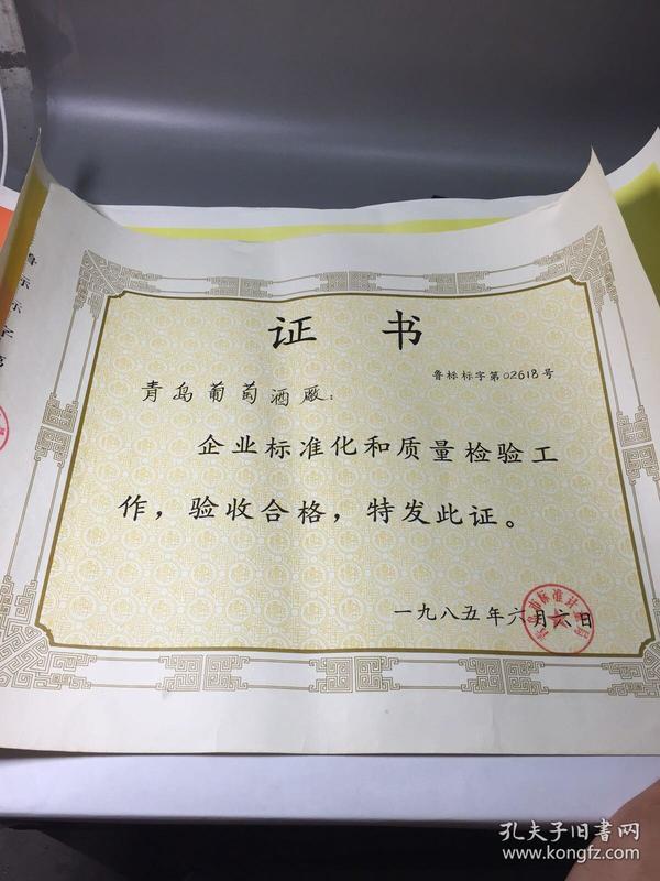 青岛葡萄酒厂 证书一批  五份