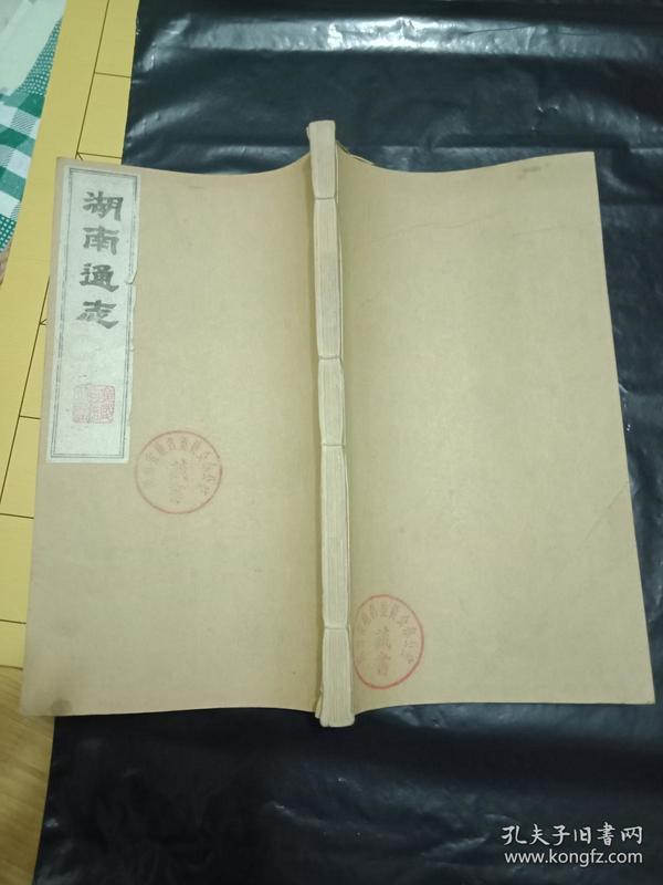 1986年扬州古籍影印发行《湖南通志第50册》--线装--16开---全套书最后一册   带版权页---