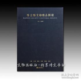 《喀左县文物精品图录》