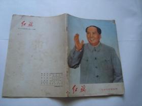 红旗 1970年第5期 (红灯记 ---演出本,卫星发射成功新闻公报等内容)