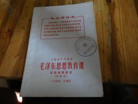 上海市中学课本:毛泽东思想教育课——社会发展简史(试教本)一年级第二学期用