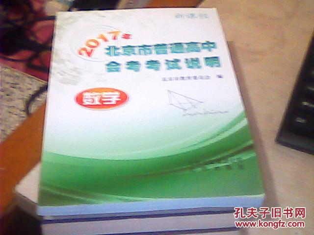 【图】2017年北京市普通高中考考试说明数作文高中成功之路投稿图片