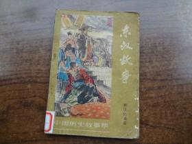东汉故事 (中国历史故事集)  插图本