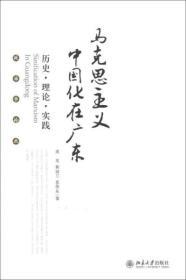 马克思主义中国化在广东:历史·理论·实践