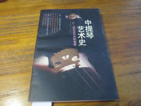 《中提琴艺术史》
