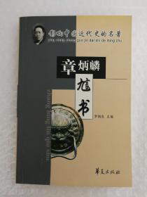 影响中国近代史的名著.章炳麟.訄书