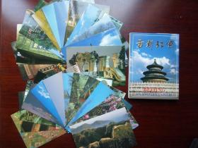 精美 古都北京明信片 24枚原盒 遗产古建风景名胜 国际邮局发行