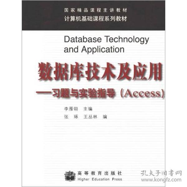 9787040199161数据库技术及应用——习题与实验指导(ACCESS)