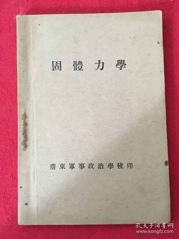 广东军事政治学校教材《固定力学》,罕见军政学校教材,品好如图,有喜欢的老师联系!