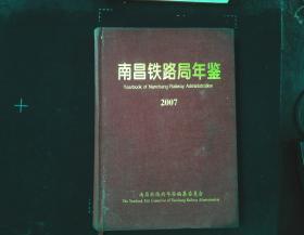 南昌铁路局年鉴2007