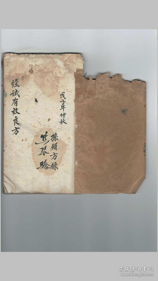 经试有效良方(手抄本) 中医,医学类书籍 ,34页 抄本