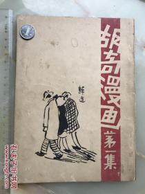 """《胡奇漫画》作者毛笔签赠本—---1931年初版16开重磅道林纸单面印刷(三十年代中国漫画史上,曾风靡着""""南丰北胡""""的说法。""""南丰""""漫画大师丰子恺;""""北胡""""天津著名漫画家胡奇)"""