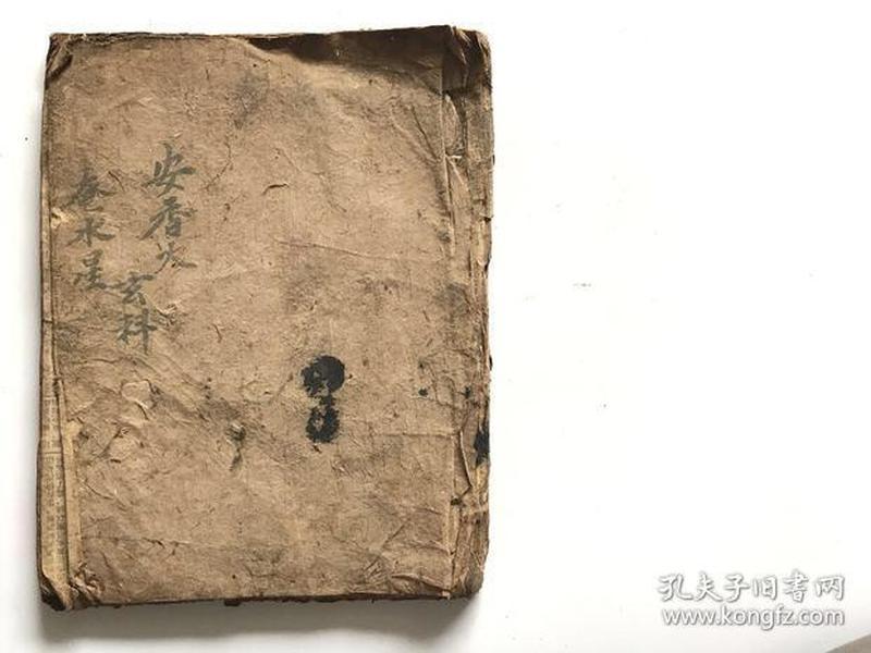安香火奄水星玄科 道教民间手抄书