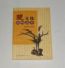 楚文化简明读本  2012年