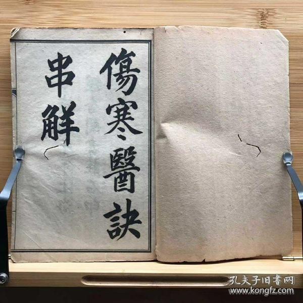 中医药书《陈修园医术三十六种》
