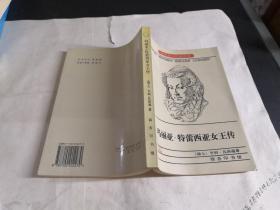 世界名人传记丛书:玛丽亚特蕾西亚女王传:出版社样书