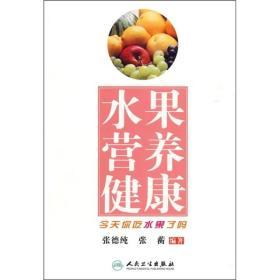 水果营养健康:今天你吃水果了吗