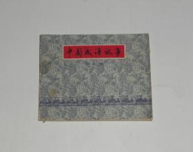 连环画--中国成语故事第十册 1979年1版1印