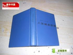 人体解剖图谱(修订本)精装     DD2