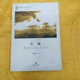 华夏文明之源·考古发现:长城(镌刻在大地上的文明)
