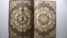 大正六(1917)年版印《书苑》七卷第四号(多页大张书法作品、龙鹤珍藏等印)
