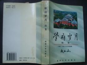 学府岁月[续集.1988.1-1993.12日记自选集]。.[作者签赠本]有少量阅读划线