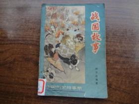 中国历史故事集:战国故事    插图本