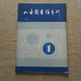山东图书馆季刊  创刊号  1981年