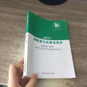 2017湖南省七五谱法读本