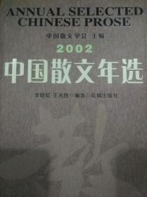 中国散文年选.2002