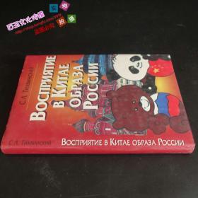 восприятие в китае образа россии
