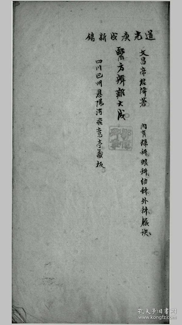 医方辨难大成 中医,医学类书籍 295页 抄本