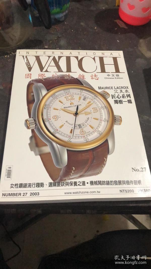 国际腕表杂志.中文版(2003年27)