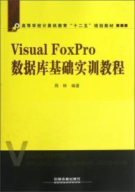 孔夫子旧书网--Visual FoxPro数据库基础实训教程