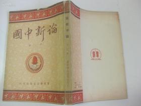 著名历史学家·文献学家·北京师范大学古籍研究所教授·陈垣得意弟子·多年担任陈垣先生的秘书·刘乃和先生签名·藏书·《论新中国》平心著·一版一印·品好
