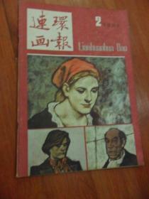 连环画报1985年2期