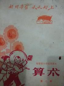 福建省小学试用课本 算术 第二册