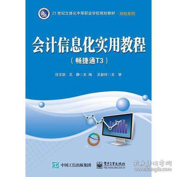 会计信息化实用教程(畅捷通T3)